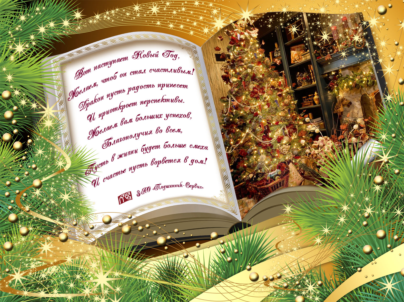 Новогодняя lt b gt открытка lt b gt от lt b gt зао lt b gt подшипник сервис