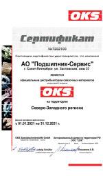 Дистрибьюторский сертификат OKS