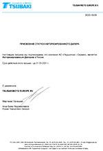 Tsubaki-certificate